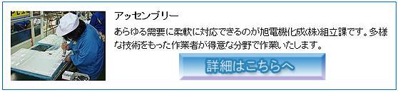 旭電機化成(株)