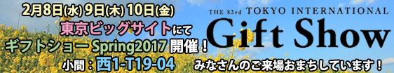 ギフトショー2017春