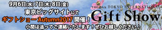 ギフトショー2017秋