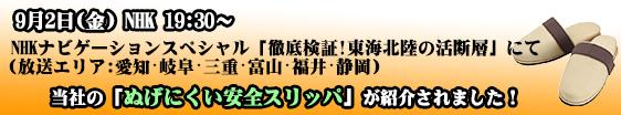 NHK総合 ナビゲーションスペシャル