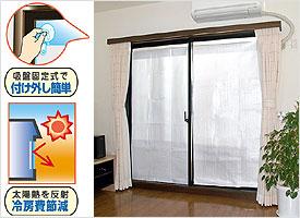 スマイルキッズ■窓用太陽熱反射アルミシート
