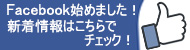 旭電機化成facebook