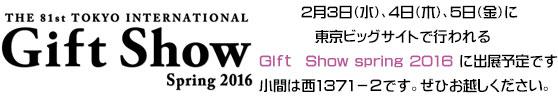 GiftShow Autumn