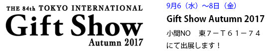 GiftShow2017