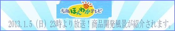 大阪ほんわかテレビ 社内会議で発明品の判定!