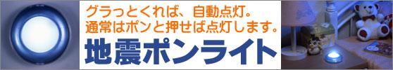 スマイルキッズ■地震ポンライト