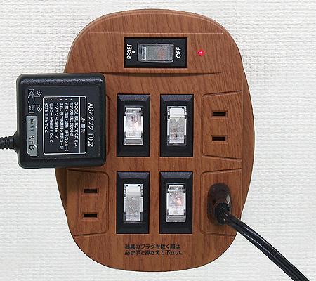 スマイルキッズ商品 雷ガード付4口節電コンセント/木目調タイプ