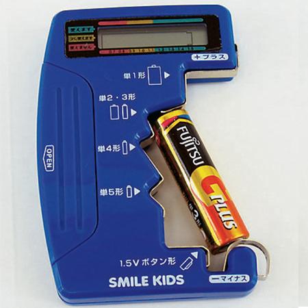 スマイルイッズ商品 デジタル電池チェッカーⅡ