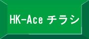 HK-AceチラシA4