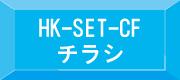 HK-setFチラシA4