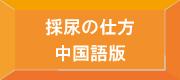 HK-採尿の仕方A4中国語版