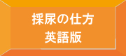 HK-採尿の仕方A4英語版