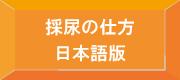 HK-採尿の仕方A4日本語版