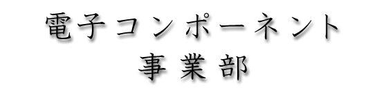 旭電機化成株式会社/電子コンポーネント事業部
