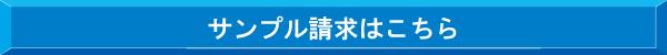 HK-サンプル請求ページ