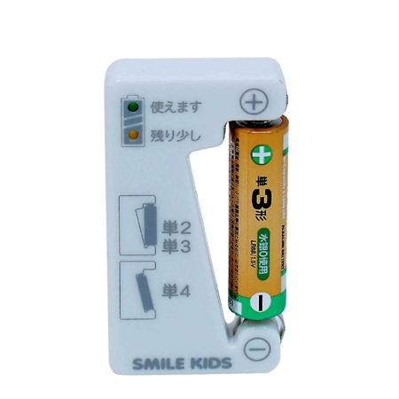 スマイルキッズ商品 エコ電池チェッカー