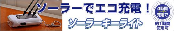 スマイルキッズ■ソーラーキーライト(ASL−05)