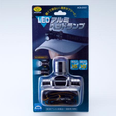 スマイルキッズ商品 LEDメタルヘッドランプ
