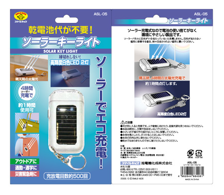 スマイルキッズ ソーラーキーライト  ASL-05