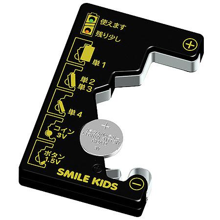 スマイルキッズ商品 コイン電池が測れる電池チェッカー ADC-10